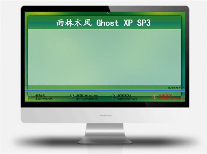雨林木风ghost xp sp3经典版系统下载 雨林木风系统官网