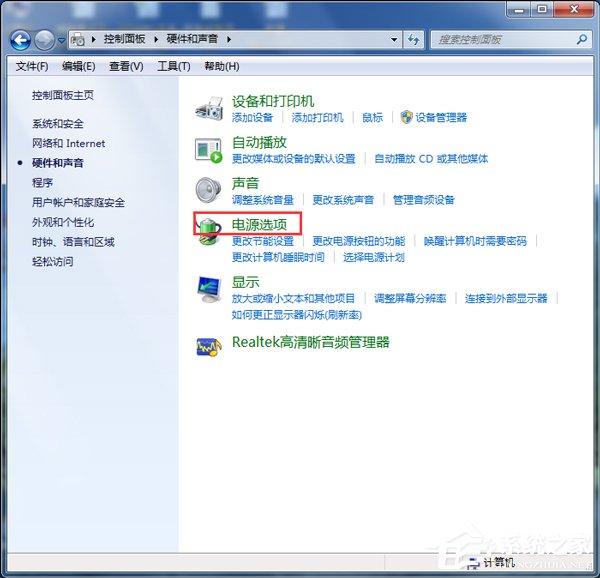 Win7系统节能模式设置教程
